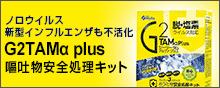 G2TAMα plus 嘔吐物処理剤