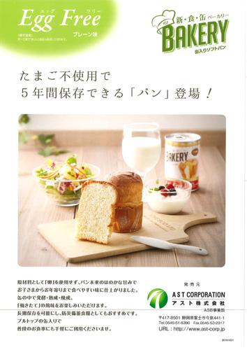 新・食・缶ベーカリー Egg Free プレーン