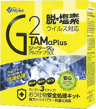 [イメージ]G2TAMα plus ジーツータム・アルファ プラス