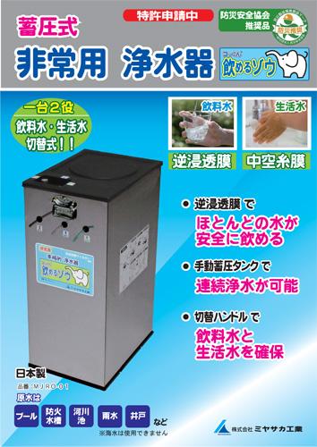 [イメージ]蓄圧式浄水器「コッくん飲めるゾウ」