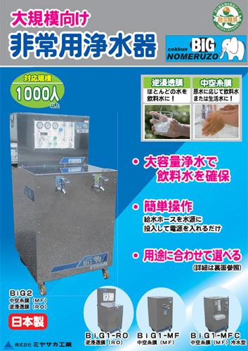 [イメージ]大規模型浄水器「コッくん飲めるゾウビック」
