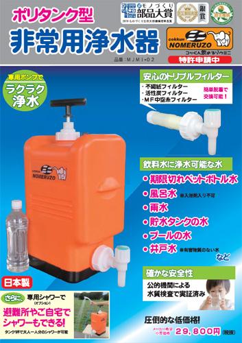 [イメージ]ポリタンク型浄水器「コッくん飲めるゾウ ミニ」