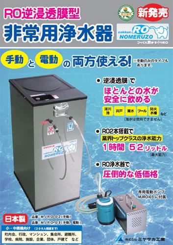 [イメージ]RO逆浸透膜型非常用非常用浄水器「コッくん飲めるゾウRO」