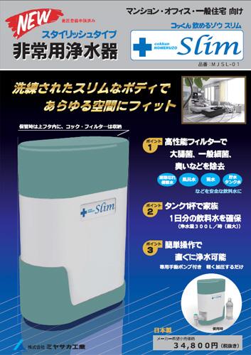 [イメージ]スタイリッシュ型非常用非常用浄水器「コッくん飲めるゾウ スリム」