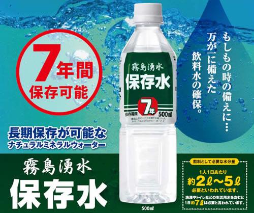[イメージ]霧島湧水 7年 保存水 500ml × 24本 非常災害備蓄用